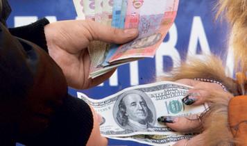 Обмен валют черный рынок